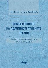 Компетентност на административните органи - Проф. д-р Дарина Зиновиева -