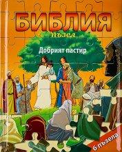 Библия пъзел: Добрият пастир -