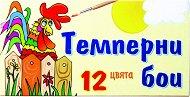 Темперни бои - Комплект от 12 цвята по 12 g