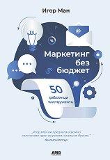 Маркетинг без бюджет - Игор Ман -