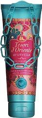 Tesori d'Oriente Ayurveda Aromatic Shower Cream -