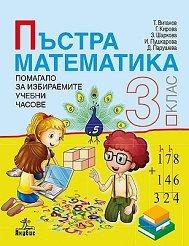 Пъстра математика: Помагало за 3. клас за избираемите учебни часове -
