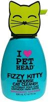 Pet Head Fizzy Kitty Mousse Cat Cleaner - Пяна за почистване на котки без отмиване - опаковка от 200 ml -