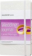 Сватбен дневник - Тефтер-органайзер