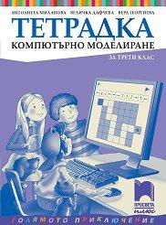 Тетрадка по компютърно моделиране за 3. клас - Антоанета Миланова, Величка Дафчева, Вера Георгиева -