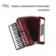 Музикалните инструменти в България - Акордеон - албум