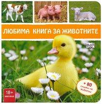 Любима книга за животните - Пате -