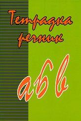 Тетрадка-речник с 3 полета и твърда корица : Формат B5 - 200 листа -