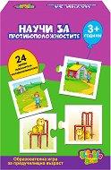 Научи за противоположностите - Детска образователна игра -