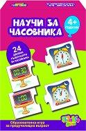 Научи за часовника - Детска образователна игра -
