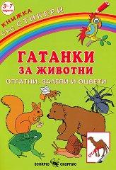 Гатанки за животни: Отгатни, залепи и оцвети + стикери -
