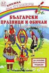 Български празници и обичаи: Оцвети и залепи + стикери -