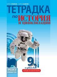 Тетрадка по история и цивилизации за 9. клас - Борис Стоянов, Кирил Славчев -