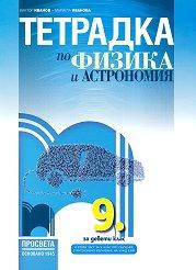 Тетрадка по физика и астрономия за 9. клас - Виктор Иванов, Мариета Иванова -