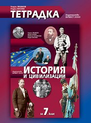 Тетрадка по история и цивилизации за 7. клас - Георги Якимов, Надка Васева -