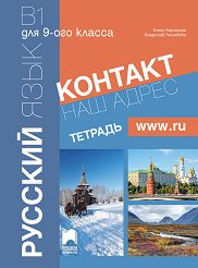 Контакт - B1: Учебна тетрадка по руски език за 9. клас -
