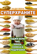 Суперхраните: Годжи бери, чиа, киноа, семена и подправки -
