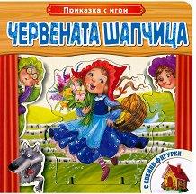 Приказка с игри: Червената шапчица -