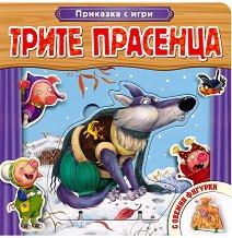 Приказка с игри: Трите прасенца -