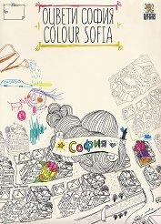 Оцвети София -