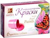 Акрилна боя с перлен ефект - Комплект от 6 цвята x 15 ml