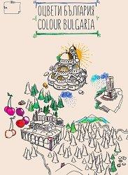 Оцвети България -