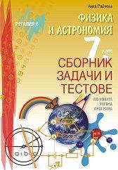 Сборник задачи и тестове по физика и астрономия за 7. клас - Анка Райчева -
