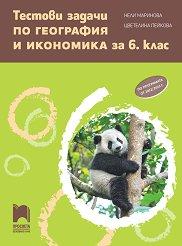 Тестови задачи по география и икономика за 6. клас - Нели Маринова, Цветелина Пейкова -