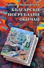 Български погребални обичаи -