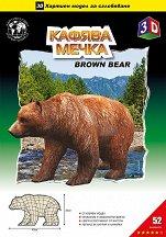 Хартиен свят: Кафява мечка -