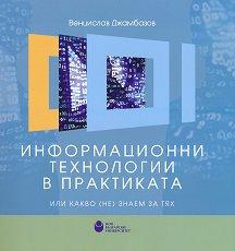 Информационни технологии в практиката - Венцислав Джамбазов -