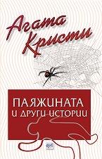 Паяжината и други истории - Агата Кристи -