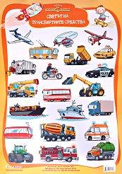 Златно ключе: Учебно табло - Светът на транспортните средства за 1., 2., 3., 4. подготвителна група - компилация