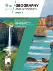 Geography and economics for 9. Grade - Part 1 Учебно помагало по география и икономика за 9. клас на английски език - част 1 -