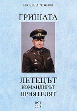 Гришата Летецът, командирът, приятелят -
