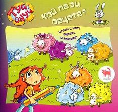 Туй - Онуй: Кой пази овцете? - Мая Бочева -