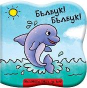 Магическа книжка за баня - Бълбук! Бълбук! - играчка