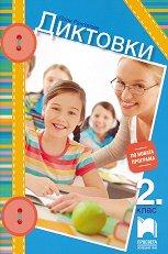 Диктовки за 2. клас - Поли Рангелова -