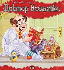 Моята първа приказка: Доктор Всезнайко -