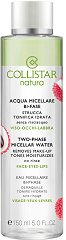 """Collistar Natura Two-Phase Micellar Water - Двуфазна мицеларна вода с екстракт от личи от серията """"Natura"""" -"""