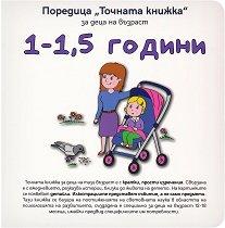 Точната книжка: За деца на възраст 1 - 1.5 години -