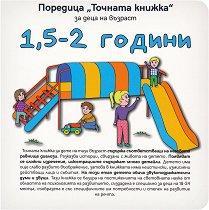 Точната книжка: За деца на възраст 1.5 - 2 години -