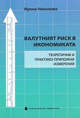 Валутният риск в икономиката - Ирена Николова -
