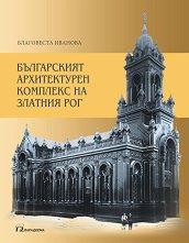 Българският архитектурен комплекс на Златния рог - Благовеста Иванова -