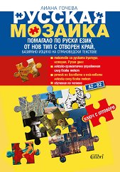 Русская мозаика - A2 - B2: Помагало по руски език от нов тип с отворен край -