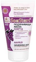 Black Sea Stars Nourishing Mavrud Mask - Подхранваща маска за лице и тяло с масло от гроздови семки - крем