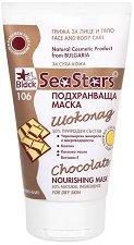 Black Sea Stars Chocolate Nourishing Mask - Подхранваща маска за лице и тяло с шоколад - крем