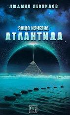 Защо изчезна Атлантида - Людмил Леонидов -