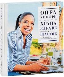 Храна, здраве и щастие - Опра Уинфри, Лиса Коугън -