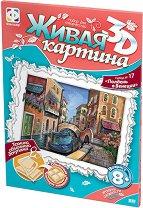 """Създай сам 3D картина с формат А4 - По обяд във Венеция - Творчески комплект от серията """"Living 3D Picture"""" - творчески комплект"""